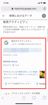 iphoneのSafariを使用した履歴で時間表示する (4)