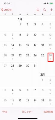 消えない Iphoneのカレンダーやイベントの繰り返しを削除 一括削除