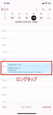 イベントの時間の変更