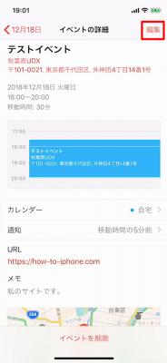 カレンダーのイベント詳細を編集する (2)