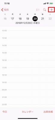 iphoneのカレンダーで平日だけの予定を繰り返し設定するには?