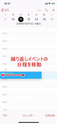 繰り返しイベントの場合の日時変更はどうなる?