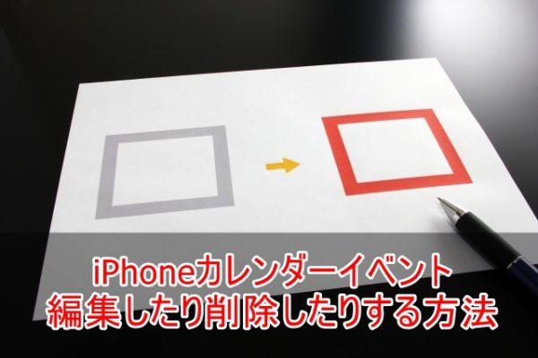 iPhoneカレンダーのイベントで日時の変更や編集・削除する方法まとめ
