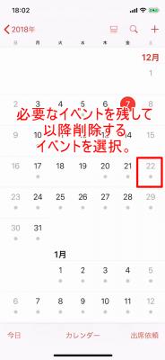 イベントを必要な分だけ残して削除する (1)