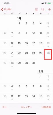 iphone カレンダー 繰り返しを削除する方法 (4)