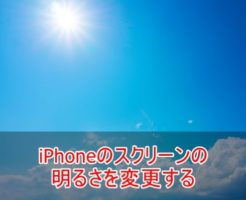 勝手に変わってうざい…iPhoneのスクリーンの明るさを変更・自動調節を切る方法!!