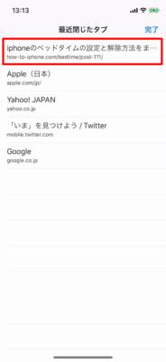 "iPhoneのSafariで""最近閉じたタブ""の履歴を表示する方法 (5)"