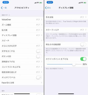 iPhoneのホワイトポイントの設定方法 (2)