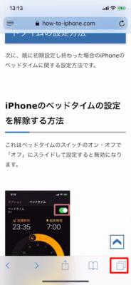 "iPhoneのSafariで""最近閉じたタブ""の履歴を表示する方法 (2)"