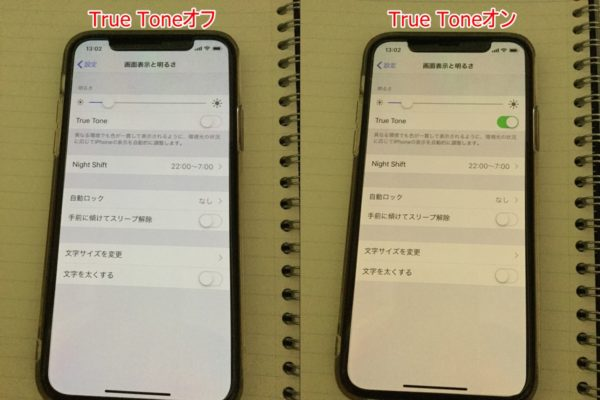 iPhoneの「True Tone」機能とは?