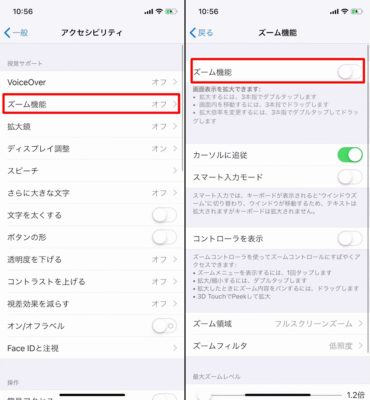 iPhoneの画面の明るさを「もっと暗く」する方法2選!!