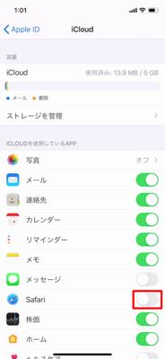 iCloudのSafariの設定を再同期する (5)