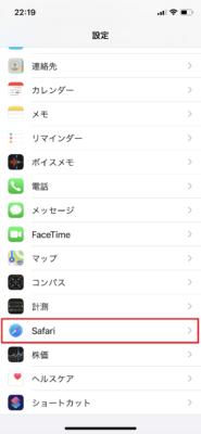 iPhone設定(Safari選択)