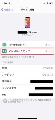 「iCloudバックアップ」をタップ