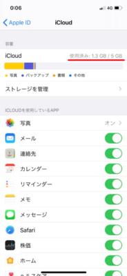 iCloudストレージの使用状況を確認