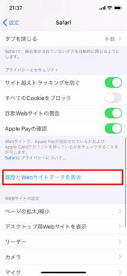 iphoneのSafariでのキャッシュを消去する方法 (1)
