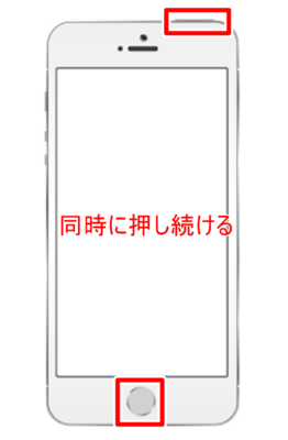 iPhoneSEの強制再起動