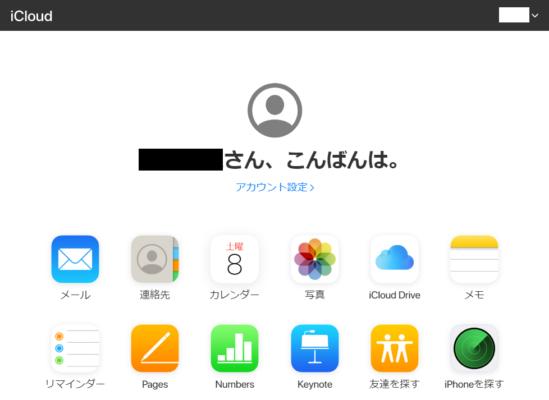 icoud.comホーム画面