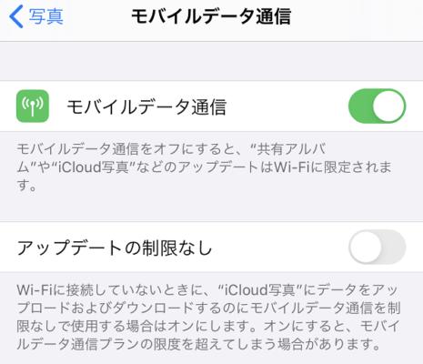 されない icloud 写真 アップロード