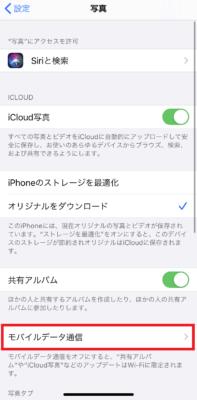 アップロード に を 中 icloud 項目 iCloudのストレージ容量不足! 絶対やっちゃダメな解決法