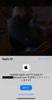 削除したいAppleIDでサインイン