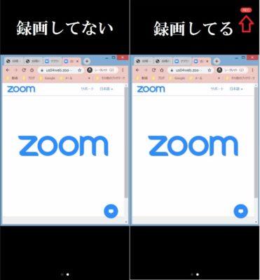 録画 バレる 画面 Zoom
