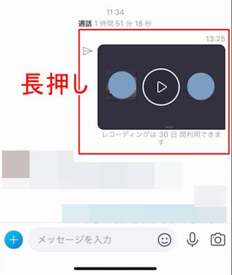 iPhoneでの録画・録音内容を保存する方法