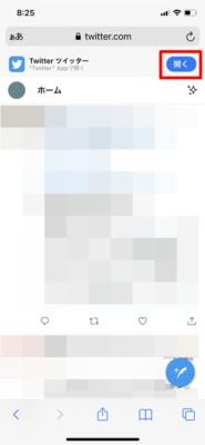 ページ上部の「Twitter Appで開く」をタップ