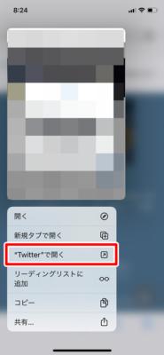 """メニューから「""""Twitter""""で開く」をタップ"""