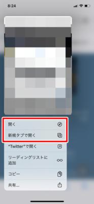 Twitterがアプリで開く場合にブラウザ版を開く方法 (1)