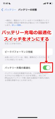 iPhoneのバッテリー充電を最適化をオン(オフ)に設定する