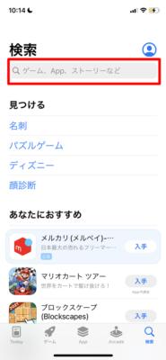 「アプリ名」を入力して検索