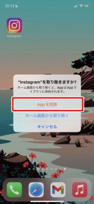 「Appを削除」をタップ